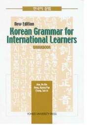 Korean Grammar for International Learners Workbook
