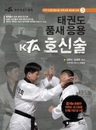 KTA Taekwondo Poomsae Self-Defense - Taekwondo pumsae eungyong KTA hoshinsul