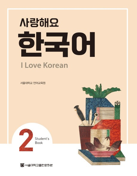 I Love Korean 2 - Studentbook