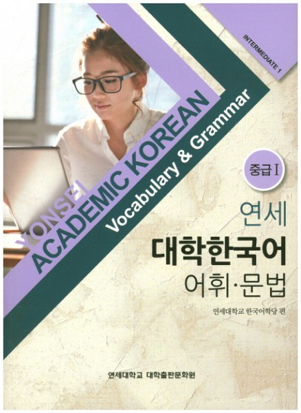 Yonsei Academic Korean Intermediate 1