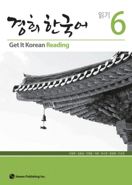 Get It Korean Reading 6 - Kyunghee Hangugeo