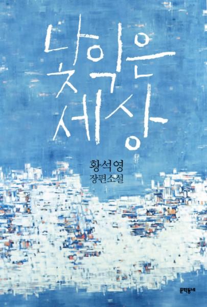 Hwang Sok-Yong: Nachigeun sesang (Die vertraute Welt)
