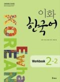 Ewha Korean 2-2 (Workbook)
