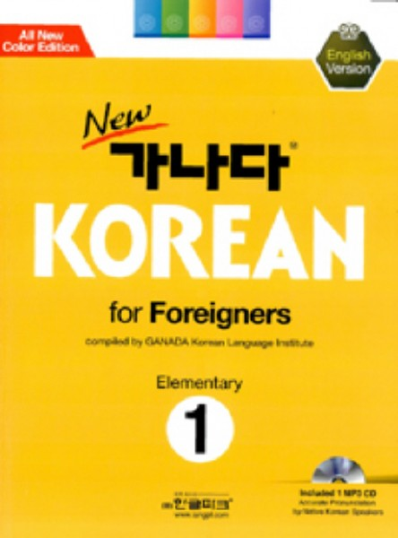 Ganada New Korean for Foreigners Elementary 1
