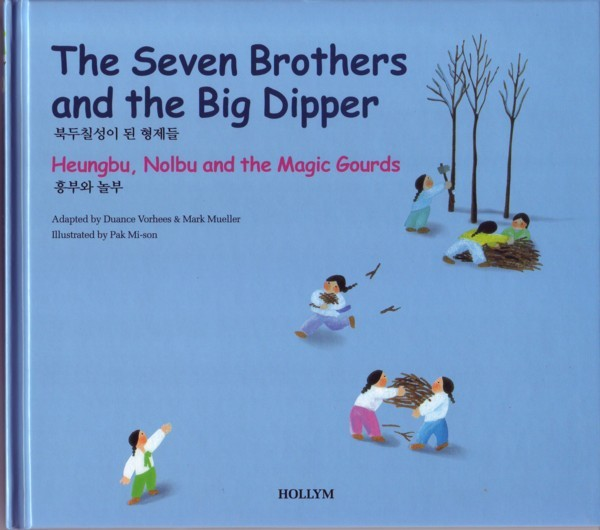 4 - The Seven Brothers and the Big Dipper / Hungbu, Nolbu