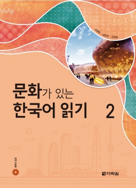Reading Korean with Culture 2 + MP3 CD