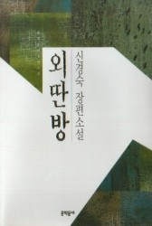 Oettanbang - 외딴방