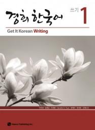 Kyunghee Hangugeo - Get It Korean Writing