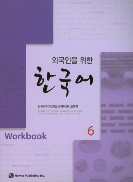Wegugineun wuihan HANGUGEO Workbook 6
