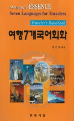 Minjung's Essence Seven Languages for Travelers