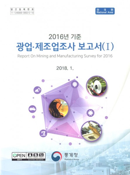 Report on mining and manufacturing survey 2016 National area