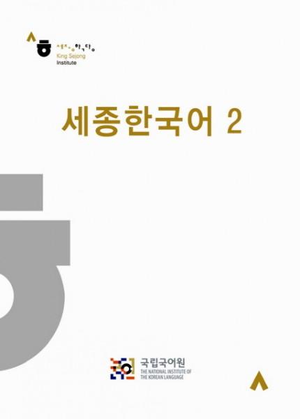 Sejong Korean 2 with CD