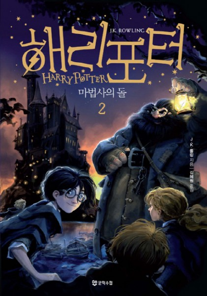 Rowling: Harry Potter 1 (vol. 2 of 2)