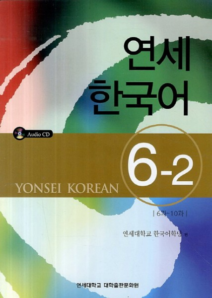 Yonsei Korean 6-2 with CD