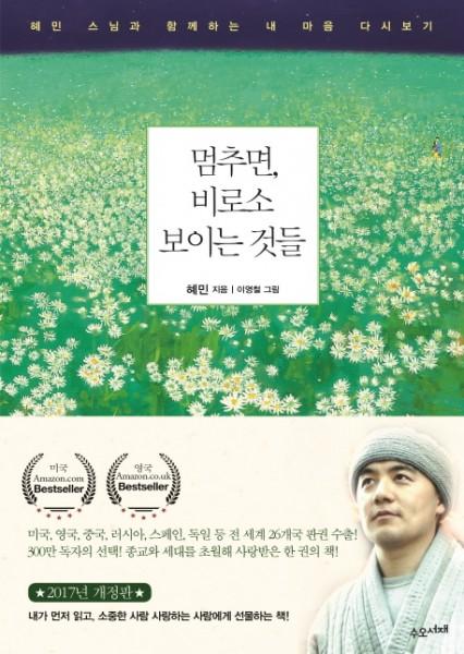 Haemin Sunim - Meomchumyeon, biroso boineun geotdeul