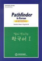 Pathfinder in Korean 1 (Beginning): Studentbook + English CD