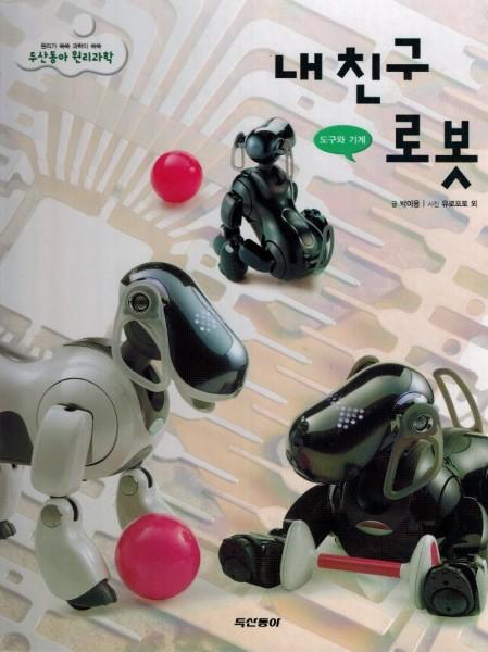 Wissenschaft 45 - Mein Freund der Roboter