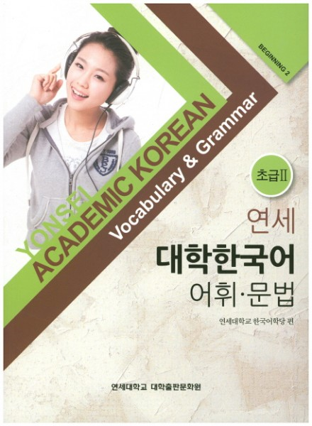 Yonsei Academic Korean Beginning 2