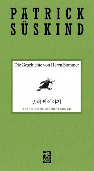 Süskind: Sommer-shi iyagi - 좀머 씨 이&#