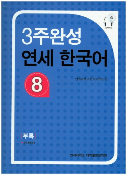 Yonsei Korean in 3 weeks - 8 with CD