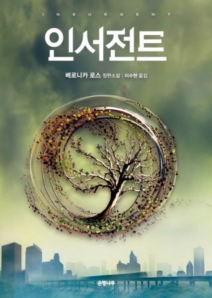 Roth: Insurgent (Korean Version)