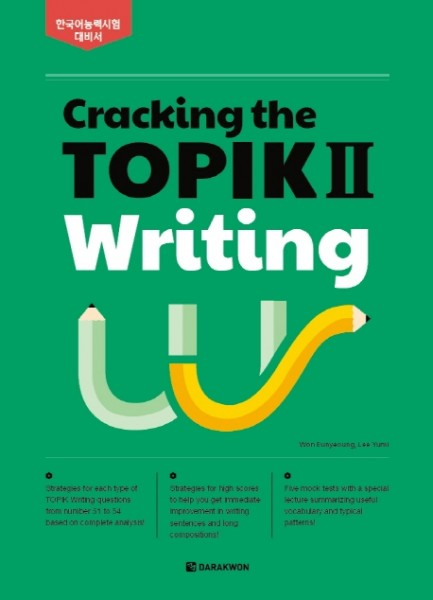 Cracking the TOPIK 2: Writing