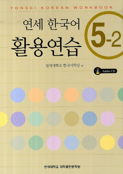 Yonsei Korean Workbook 5-2 with CD