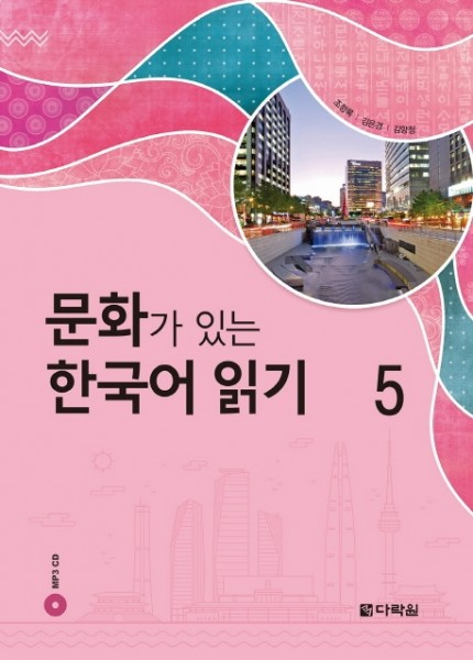 Reading Korean with Culture 5 + MP3 CD