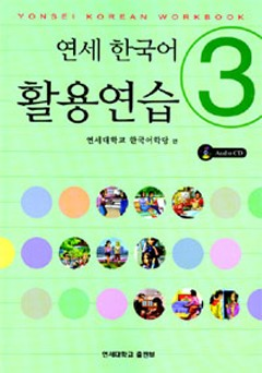 Yonsei Korean Practical Exercise 3 mit CD