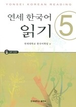 Yonsei Korean Reading 5 with CD
