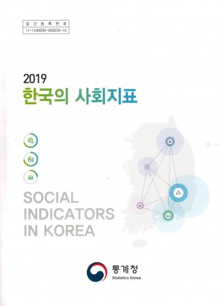 Social indicators in Korea 2019 (publ. 2020)