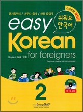 Easy Korean for Foreigners 2 (Book+CD)