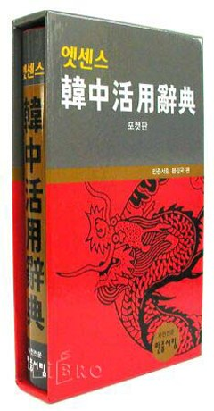 Chinese: Minjungs Korean-Chinese Practical Dictionary