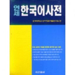 Yonsei Hangugo Sajon (Yonsei Korean Dictionary)