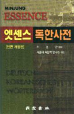 Minjungs Essence Deutsch-Koreanisches Wörterbuch