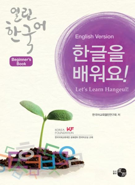 Let's Learn Hangeul! Hangeuleul baeweoyo!