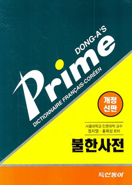 Dong-A`s Prime Francais-Coreen
