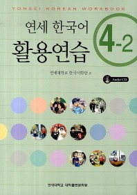 Yonsei Korean Workbook 4-2 with CD