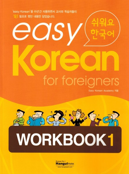 Easy Korean for Foreigners 1 Workbook+CD