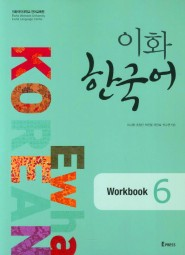 Ewha Korean 6 (Workbook)