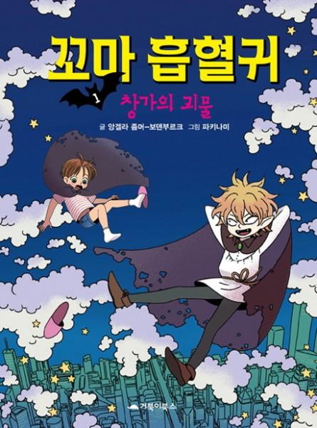 Ggoma Heumhyeolgui 1 - Der kleine Vampir (korean.)