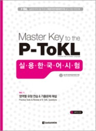 Master Key to the P-ToKL