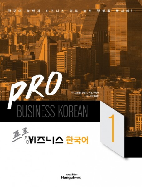 Pro Business Korean 1