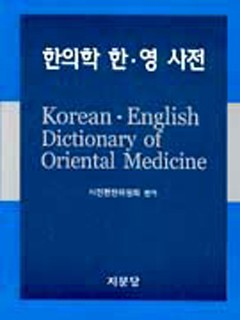 Korean-English Dictionary of Oriental Medicine