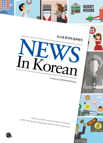 Talk To Me In Korean: News in Korean