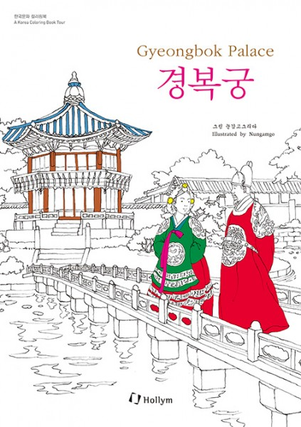 Gyeongbok Palace Coloring Book - Ausmalbuch