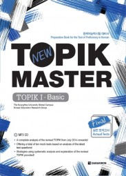 New TOPIK MASTER Final - TOPIK I Basic - mit MP3 CD