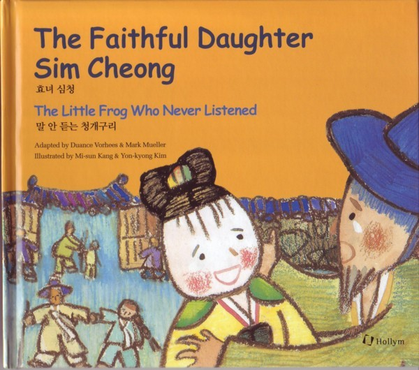 9 - Faithful Daughter Shim Ch'ong/The Little Frog Who Never List