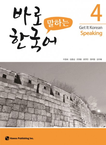 Get It Korean Speaking 4 - Kyunghee Baro Hangugeo
