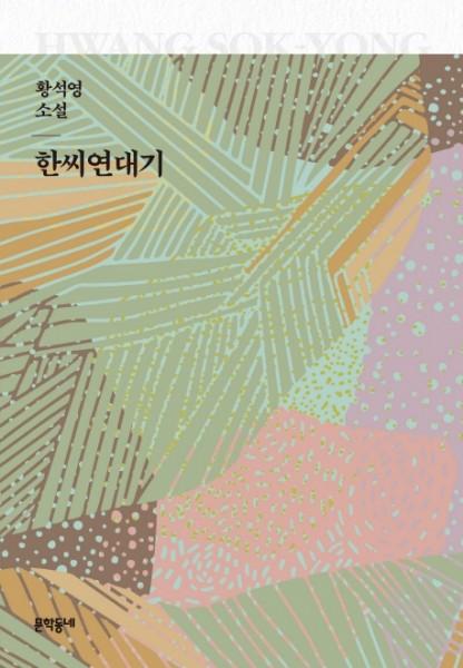 Hwang Sok-Yong - Han-shi yeondaegi (Die Geschichte des Herrn Han, korean.)